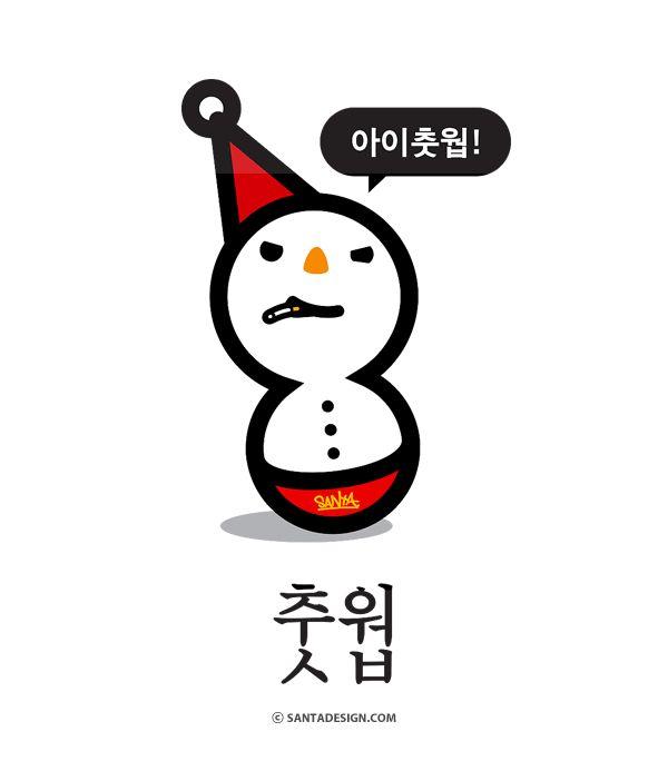 나도 춧웝!!! 몸도 마음도 다... #추위 #추워 #ㅅㅂ #겨울 #Snowman #Snow #Man #Cigarette #Korean