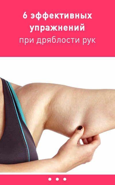 6 эффективных упражнений при дряблости рук #тело #мышцы #упражнения #фитнес #руки