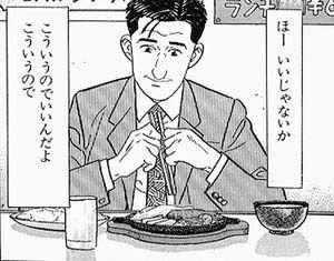 ほーいいじゃないか こういうのでいいんだよ こういうので #レス画像 #comics #manga #孤独のグルメ #肯定
