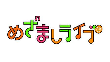 お台場夢大陸めざましライブ2015 - フジテレビONE/TWO/NEXT(ワンツーネクスト)