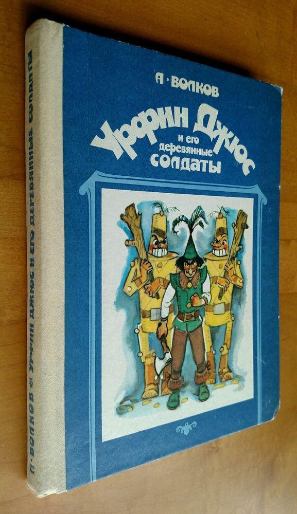 Urfin Juce i ego dereviannye soldaty by Volkov  children book In Russian 1986