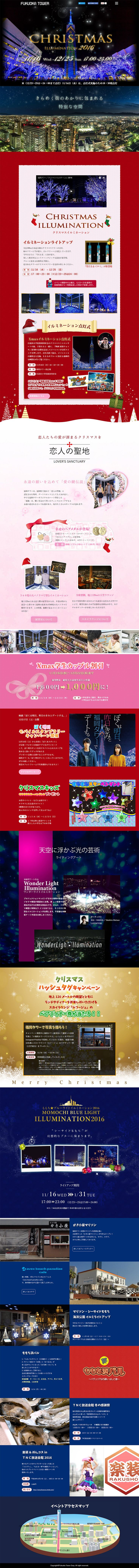 福岡タワークリスマス2016【サービス関連】のLPデザイン。WEBデザイナーさん必見!ランディングページのデザイン参考に(高級・リッチ・セレブ系)