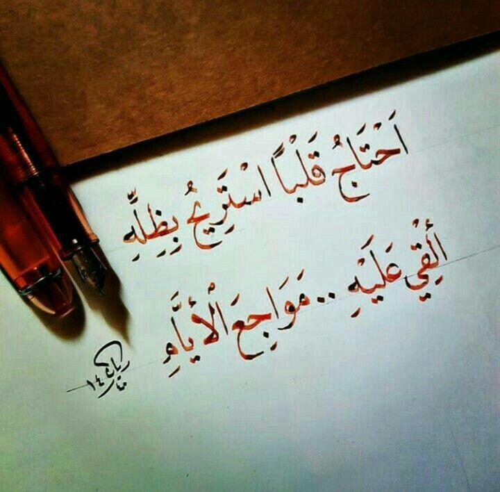 لا احتاج قلبا فقط كتاب Dilan Quotes Romantic Quotes Islamic Quotes