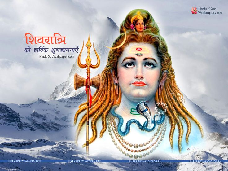 Shivratri Wallpapers: 29 Best Shivaratri Wallpapers Images On Pinterest