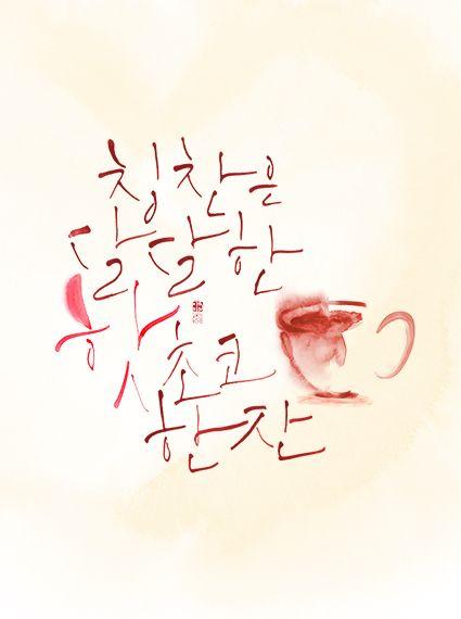 calligraphy_칭찬은 달달한 핫초코 한 잔과 같다