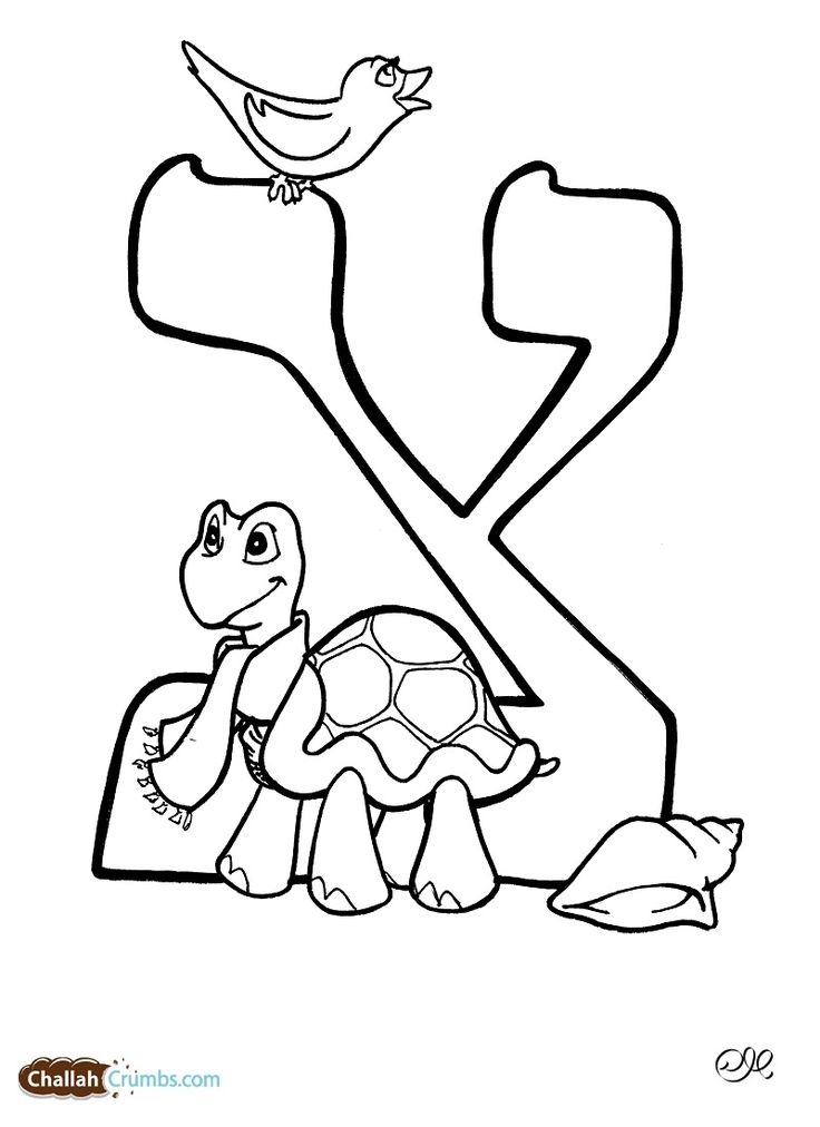 aleph bet coloring pages - 34 best aleph bais images on pinterest hebrew school