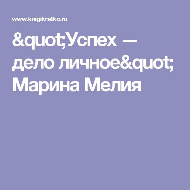 """""""Успех — дело личное"""" Марина Мелия"""