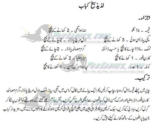 Seekh Kebab Urdu Recipe Beef Recipes Pinterest