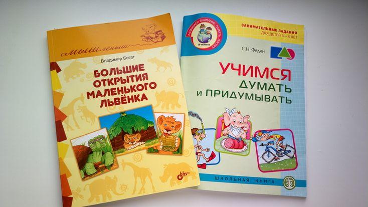Книги для развития мышления по системе ТРИЗ от пользователя «medvejinka» на Babyblog.ru