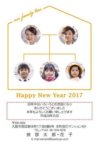 お洒落な家系図デザイン 5人家族用です 年賀状 デザイン 酉年