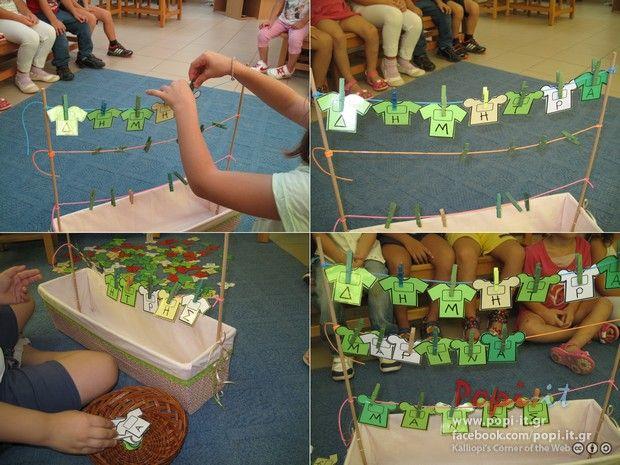 Photo by article : Απλώνω το όνομά μου. by www.popi it.gr, tags : φύλλο εργασίας το όνομά μου παιχνίδια παιδιά όνομα νηπιαγωγός νηπιαγωγείο μπλουζάκια γράμματα απλώστρα απλώνω το όνομα μου my name kindergarten teacher kindergarten
