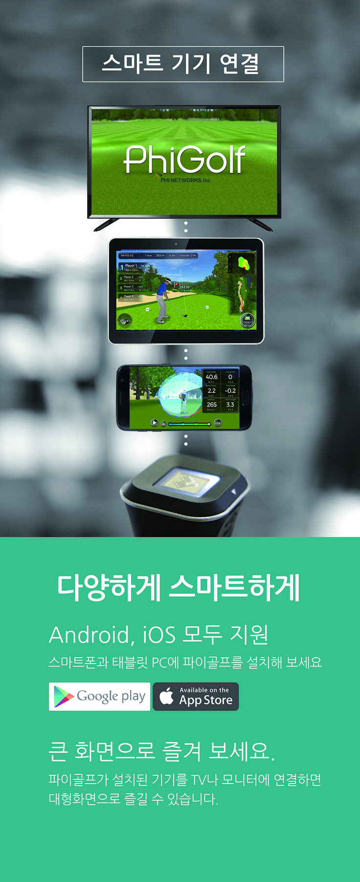 smart phone golf game