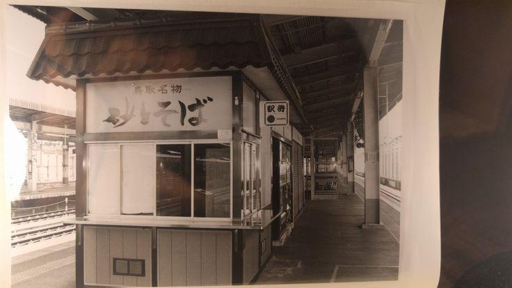 山陰の駅 JR鳥取 砂丘そば