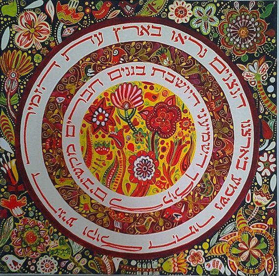 song of songs . judaica  .  jewish mandala -flowers &birds . giclee .judaica giclee . jewish art . ready to hang . israeli artist
