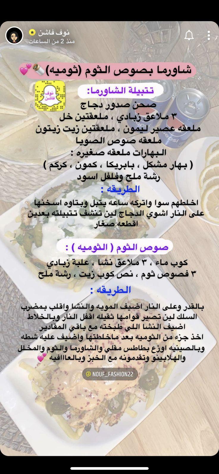 شاورما Food Food And Drink Cooking
