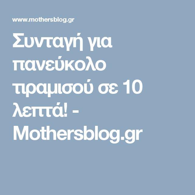 Συνταγή για πανεύκολο τιραμισού σε 10 λεπτά! - Mothersblog.gr