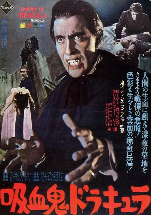 Old Dracula Movies | dracula1958 poster 13 japanese
