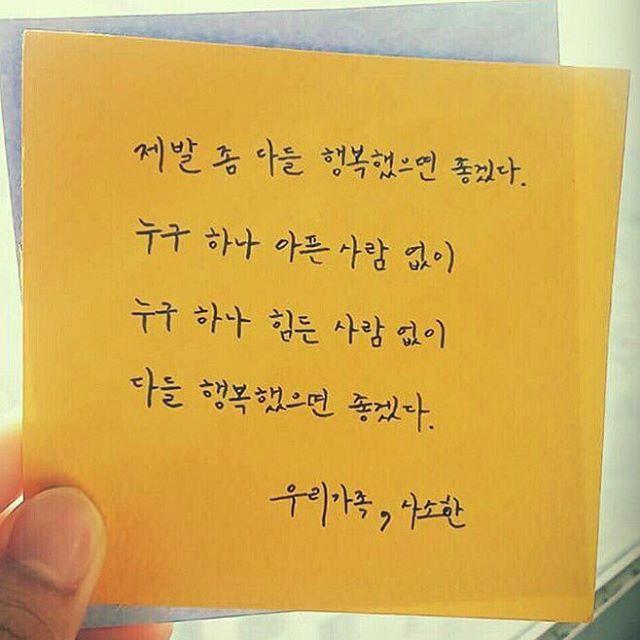 5월엔 우리가족 모두 다들 행복하길. #사소한 #김상현글