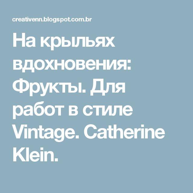 На крыльях вдохновения: Фрукты. Для работ в стиле Vintage. Catherine Klein.