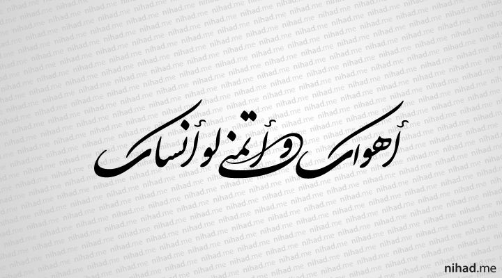 42 Best Images About Arabic Calligraphytattoo Ideas On