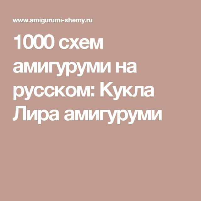 1000 схем амигуруми на русском: Кукла Лира амигуруми