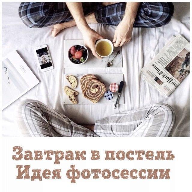616 отметок «Нравится», 1 комментариев — Самый полезный Ютуб канал (@vk_nika) в Instagram: «#vkпольза Ну это классика. Завтрак в постель. Но он может быть на фотосессиях разным. ⠀ ➕Само…»