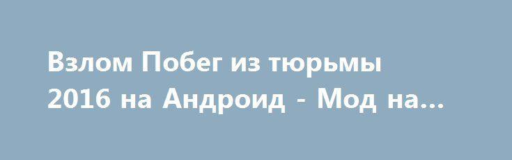 Взлом Побег из тюрьмы 2016 на Андроид - Мод на деньги http://touch-android.ru/2390-vzlom-pobeg-iz-tyurmy-2016-na-android-mod-na-dengi.html