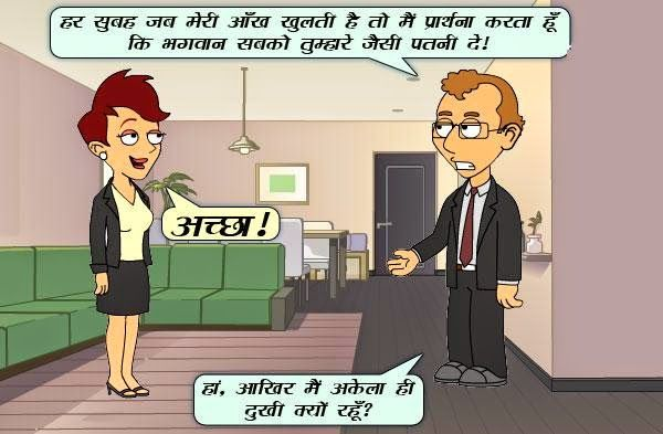 Husband Wife Hindi Joke with Picture
