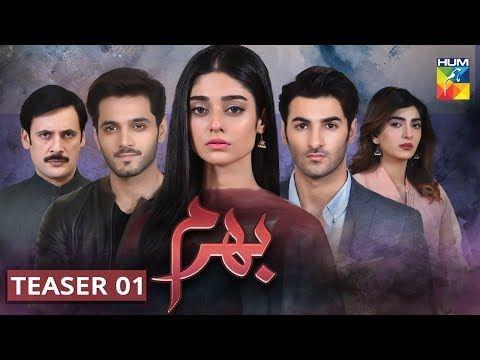 Pakistani Drama Serial Bharam will on Air on Hum TV|March 4