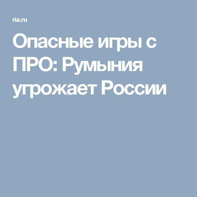 Опасные игры с ПРО: Румыния угрожает России