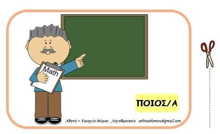 Ερωτήσεις τύπου ¨Ποιος-Πού-Πότε¨ - QUESTIONS WH (WHO-WHERE-WHEN) - SPEECH LANGUAGE THERAPIST IN GREECE - ΛΟΓΟΘΕΡΑΠΕΙΑ  athinathomou.wordpress.com