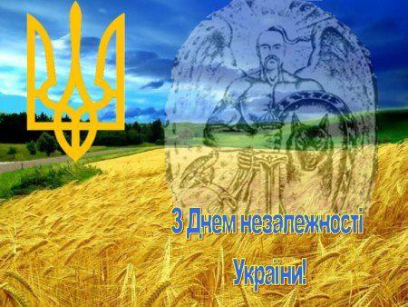 Вітання з 20-річчям НЕЗАЛЕЖНОСТІ УКРАЇНИ !