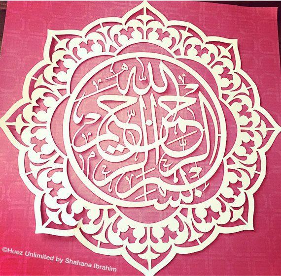 Islamic Art-Bismillah-Arabic Calligraphy-Islamic by HuezUnlimited
