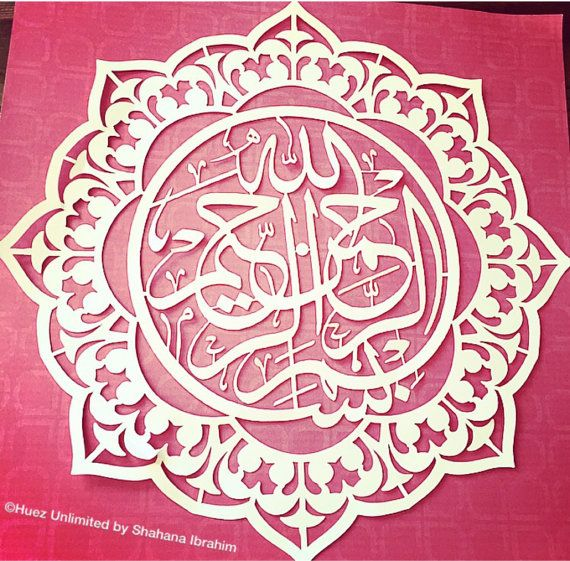 DesertRose:::Islamic Art-Bismillah-Arabic Calligraphy-Islamic by HuezUnlimited::: https://www.etsy.com/listing/229505779/islamic-art-bismillah-arabic-calligraphy?ref=shop_home_active_10