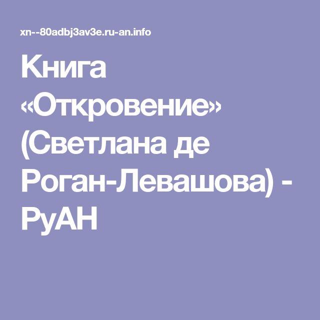 Книга «Откровение» (Светлана де Роган-Левашова) - РуАН