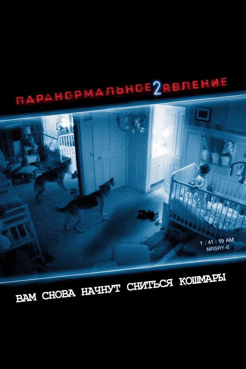 Watch Paranormal Activity 2 (2010) Full Movie Online Free