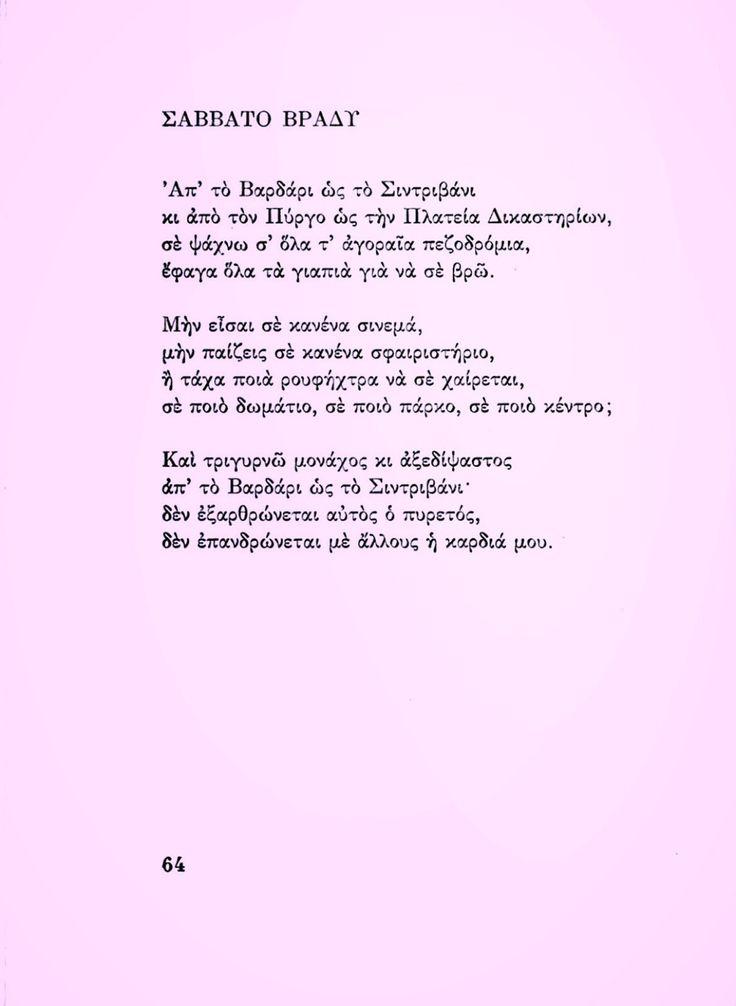 Ν. Χριστιανόπουλος «Σάββατο βράδυ»