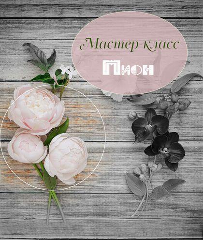 Наталья Асатурова, Блюмен, мастер класс по фоамирану, мастер-класс по фоамирану, фоамиран, обучение цветоделию, цветы из фоамирана, китайский фоамиран, зефирный фоамиран, обучающий курс.