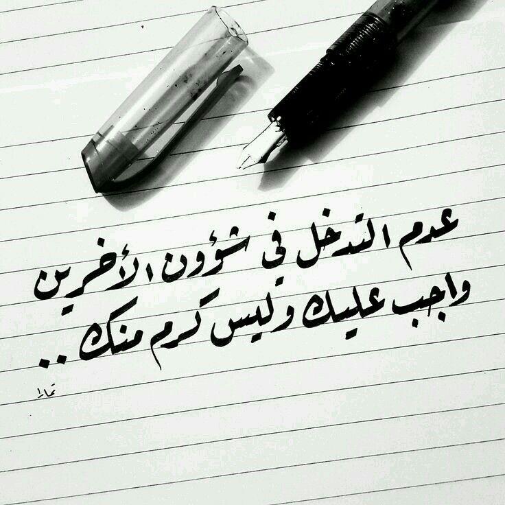 عدم التدخل في شئون الاخرين واجب عليك وليس كرم منك Powerful Quotes English Quotes Arabic Love Quotes