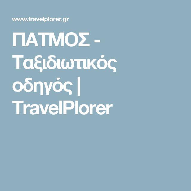 ΠΑΤΜΟΣ - Ταξιδιωτικός οδηγός   TravelPlorer