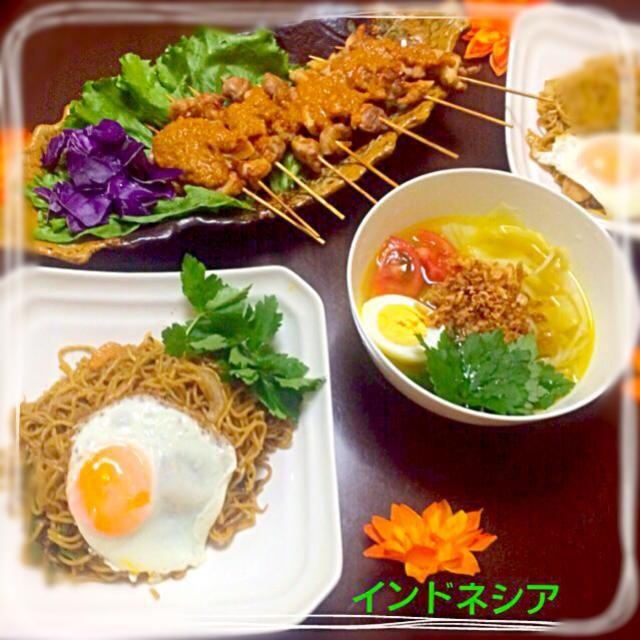 ミーゴレン サテ ソトアヤム 先日買った調味料で作ったので 簡単でした( ੭˙꒳˙)੭この調味料うまっ …ただ香菜が食べれない我が家。 …それ三つ葉 何の違和感なくイケました。 香菜食べれないのに彩り気になる方は是非っっっ‼︎ - 11件のもぐもぐ - インドネシア料理 by puriko3