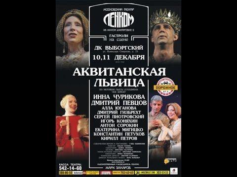 Аквитанская львица Театр Ленком 2013 год - YouTube