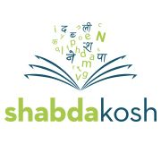 The 8 best english to nepali dictionary translation images on shabdakosh english nepali dictionary and translation stopboris Images