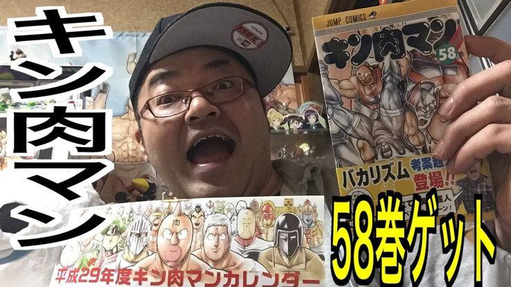 【キン肉マン】3月3日キン肉マン58巻発売日!平成29にく年度カレンダーゲット!!