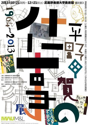 平野甲賀の仕事 1964−2013 展