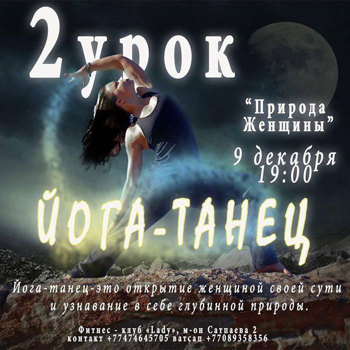 ЙОГА-ТАНЕЦ Природа Женщины Йога-танец-это открытие женщиной своей сути и узнавание в себе глубинной природы. Фитнес - клуб Lady м-он Сатпаева 2 контакт 77474645705 ватсап 77089358356 #Балхаш #ria4ayka #4ayka #реклама - http://ift.tt/1HQJd81