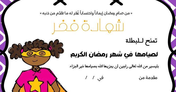 من تفن ــن ومنكم شهادات فخر للأطفال الأبطال الذين تدربوا على الصيام في رمضان تذكرة الأطفال غير مكلفي Islamic Kids Activities Ramadan Kids Baby Girl Art