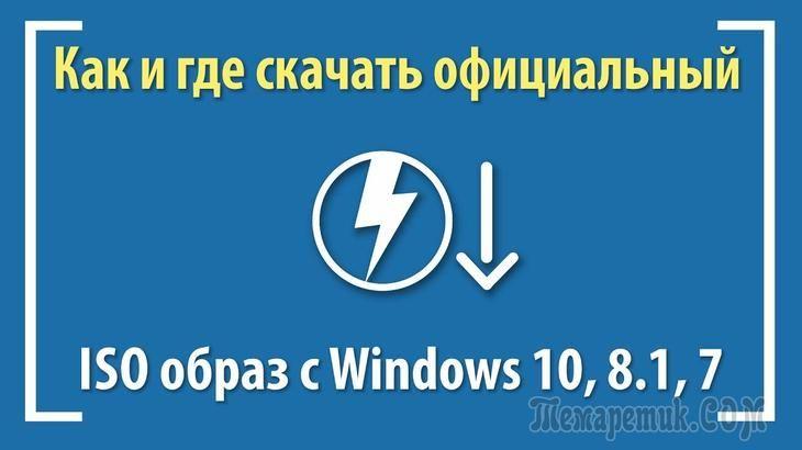 Как скачать оригинальные ISO Windows 7, 8.1 и Windows 10 с сайта Microsoft