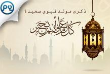Nos meilleurs vœux à l'occasion de Dikra Al Mawlid Nabawi :) #Muslim #Arab #Eid #Aid #Maroc #Morocco #Pyxicom #Webagency #Digital