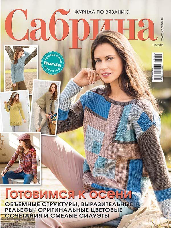 Журнал по вязанию Сабрина №8/2016 на Verena.ru
